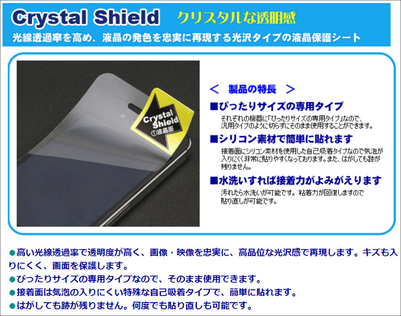 Jumper EZpad 6 読者レビュー PDA工房のCrystal Shield