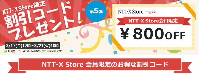 NTT-Xストアの割引コード