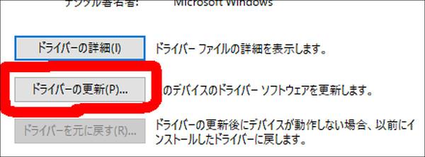 PCからAndroid端末へのデータ転送 ドライバーの更新