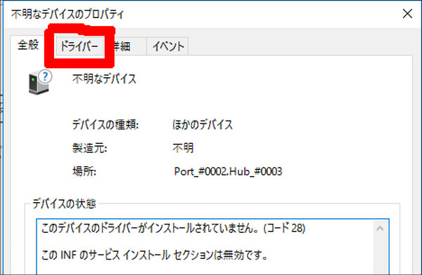 PCからAndroid端末へのデータ転送 ドライバーのタブ