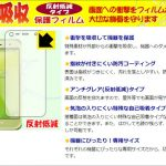 PDA工房 ー 中華も歓迎!日本製で高品質な液晶保護フィルム、全10種類から選べるよ!