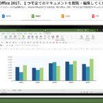 Polaris Office 2017ー スマホやタブレットとの連携が得意なOfficeスイート