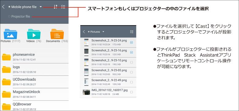 ThinkPad Stack モバイルプロジェクター 専用アプリ