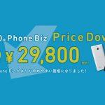 セール情報 ー VAIO Phone Bizが税抜き29,800円に値下げ!MADOSMA・NuAns NEOとガチ価格勝負に!