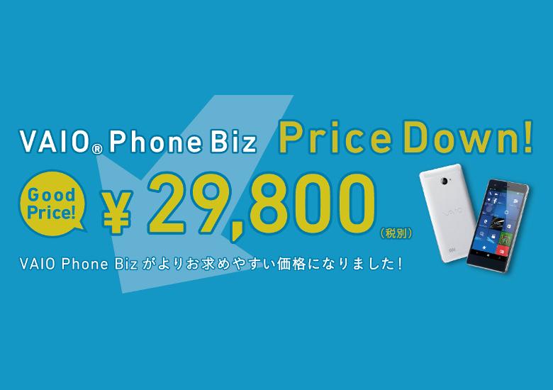 VAIO Phone Bizが大幅値下げ!