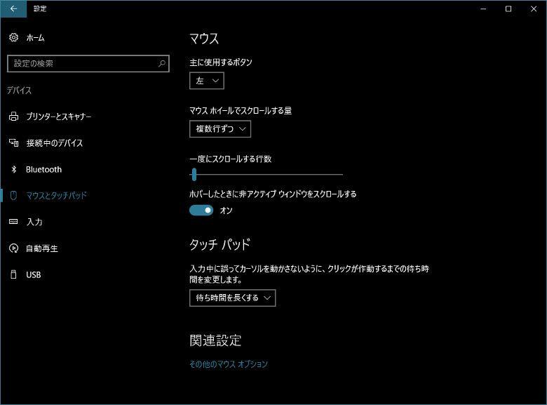 VOYO VBook V3 読者レビュー マウス設定