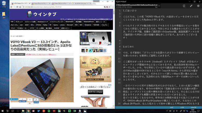 VOYO VBook V3 読者レビュー デスクトップ