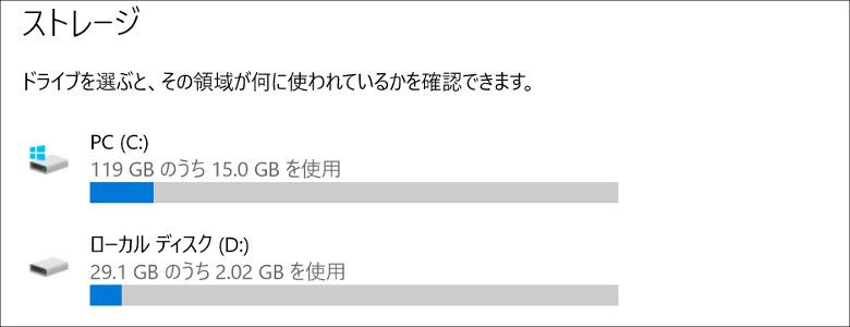 VOYO VBook V3 ストレージ構成