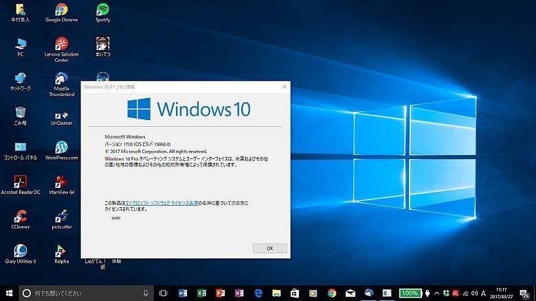 Windows 10 Creators Update RTMビルド デスクトップ