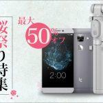 セール情報 ー Banggoodが日本語で「桜祭り特集」をやってるよ!