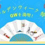 セール情報 - Banggoodでやってる!日本人向けの「ゴールデンウィーク特集」