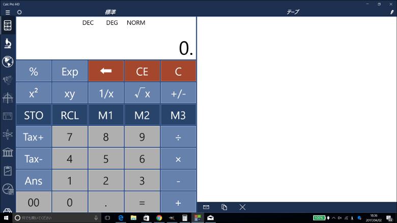 Calc Pro HD 起動画面