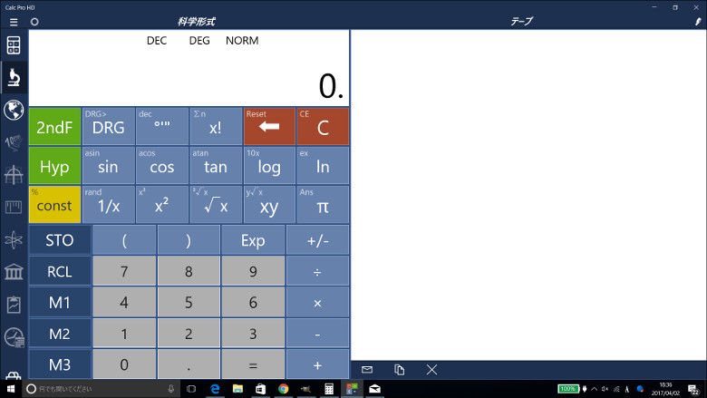 Calc Pro HD 関数電卓