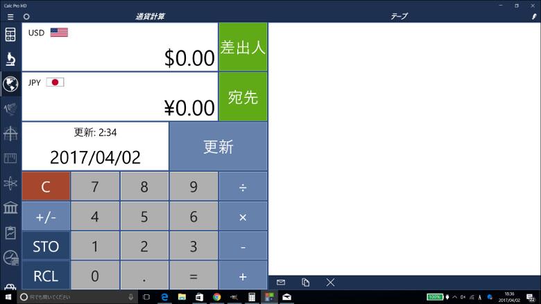 Calc Pro HD 通貨計算
