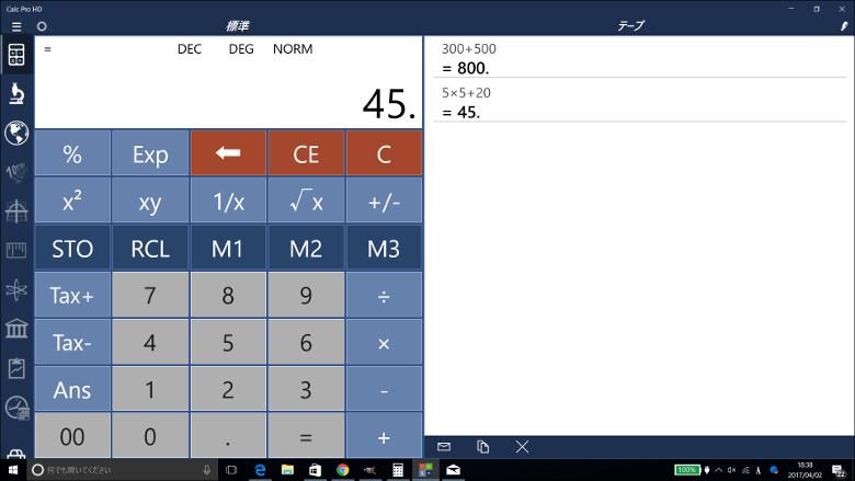 Calc Pro HD 計算結果の表示