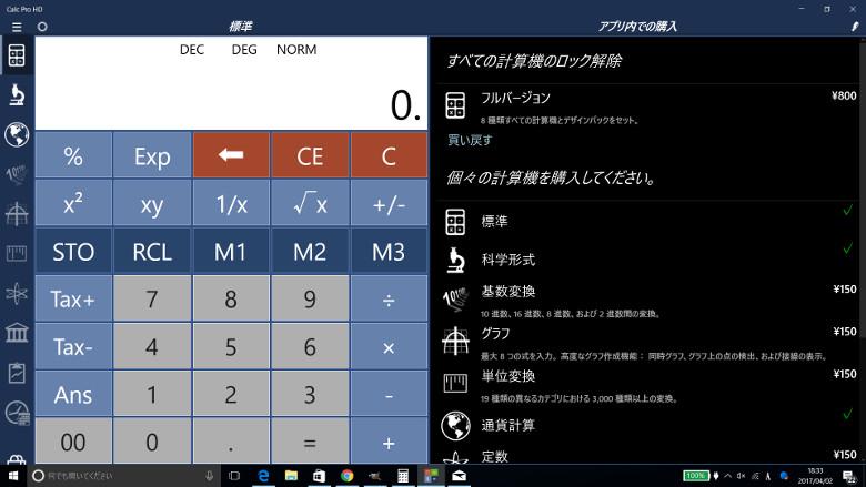 Calc Pro HD 課金計算機