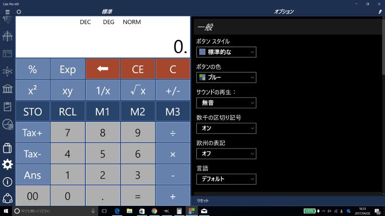 Calc Pro HD 設定