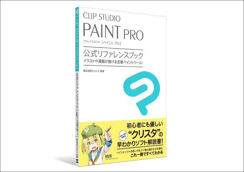 CLIP STUDIO PAINT 公式ガイドブック