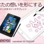 ドスパラ raytrektab DG-D08IWP - 小型Windowsタブレット期待の星が4月27日に発売決定!