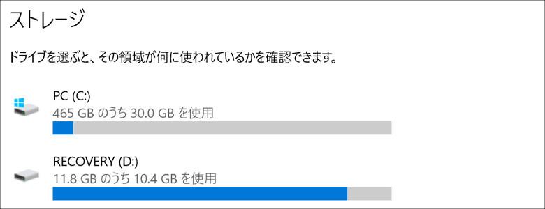 HP Spectre x360 ストレージ構成