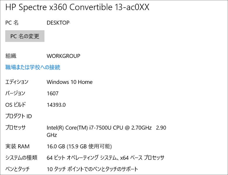 HP Spectre x360 システム構成