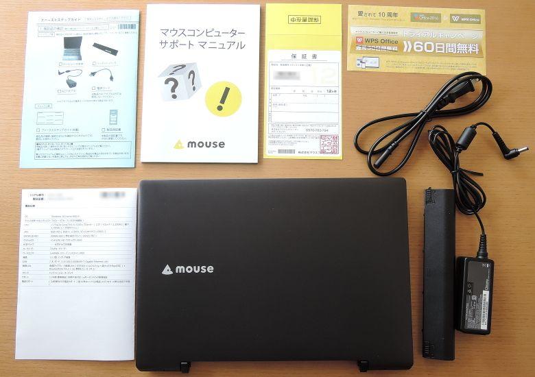 マウス LuvBook J 同梱物
