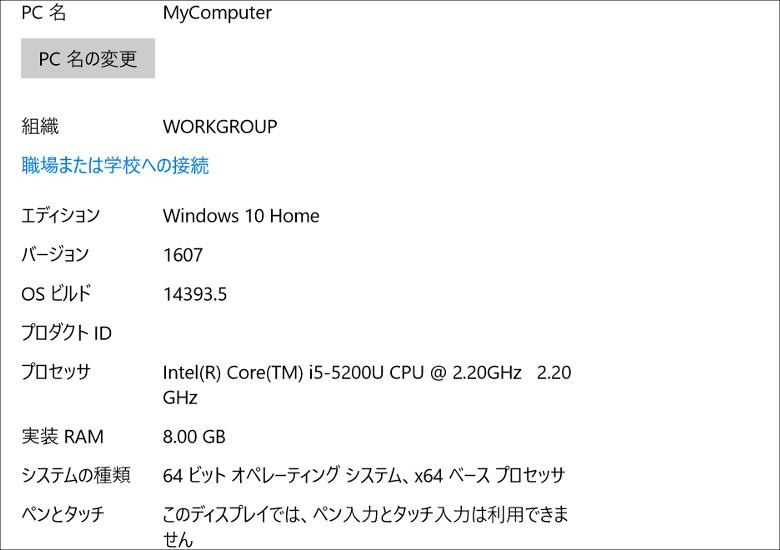 マウス LuvBook J システム構成