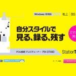 ピクセラ PIX-DT460 – PC用テレビチューナーを増設してPCを録画サーバーやテレビにしよう!(ひらちょん)