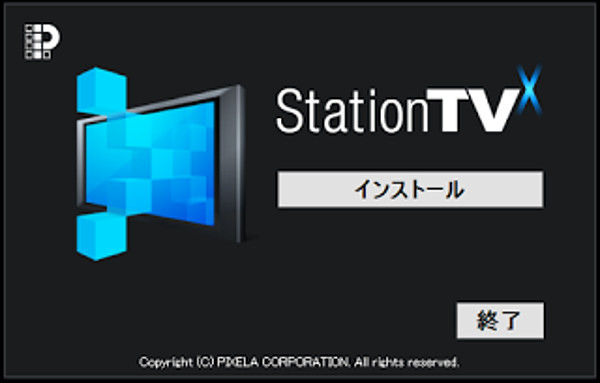 ピクセラ PIX-DT460 専用ソフト