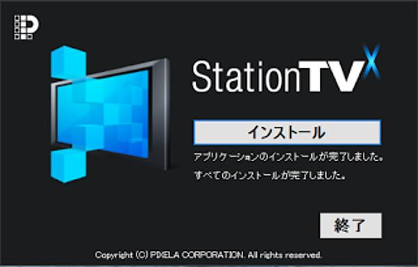 ピクセラ PIX-DT460 専用ソフト2
