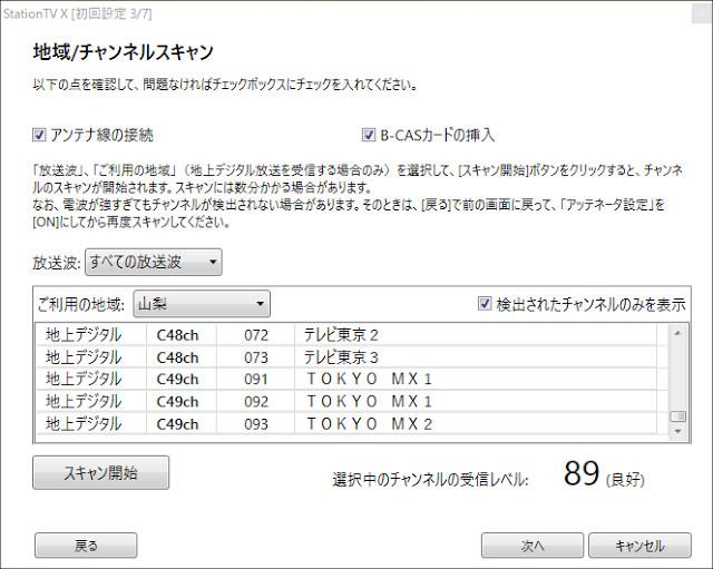 ピクセラ PIX-DT460 チャンネルスキャン