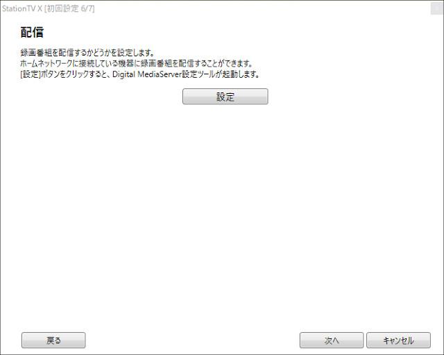 ピクセラ PIX-DT460 ホームネットワーク