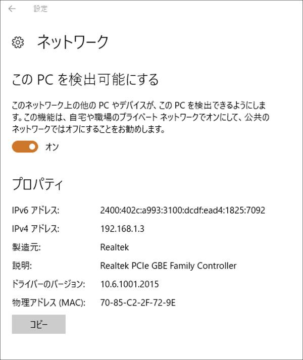 ピクセラ PIX-DT460 ネットワーク設定