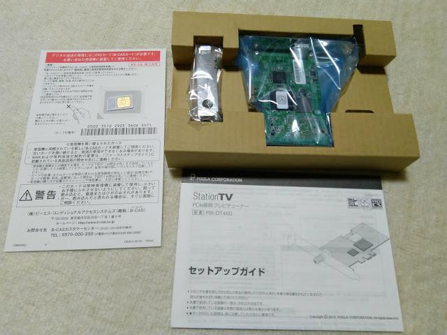 ピクセラ PIX-DT460 同梱物