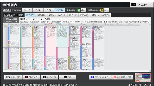 ピクセラ PIX-DT460 お好み番組表