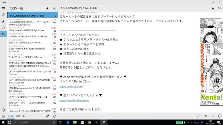 Sanka PCの外観