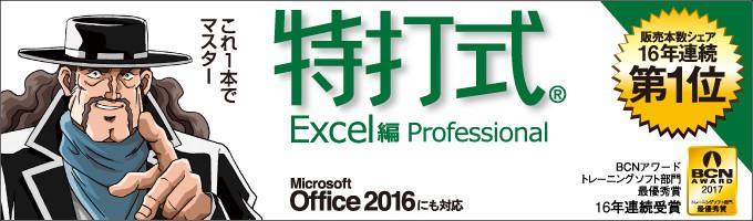 特打式Excel