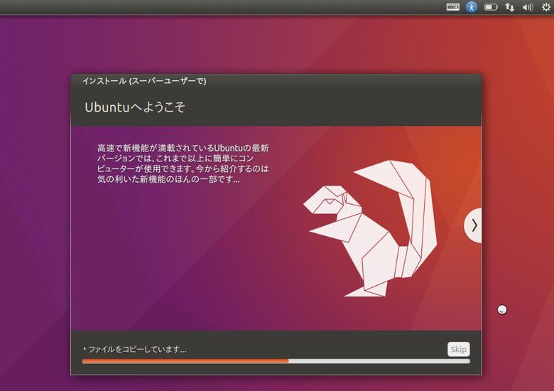 Ubuntu 第二回