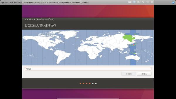 Ubuntu 第二回 地域の設定