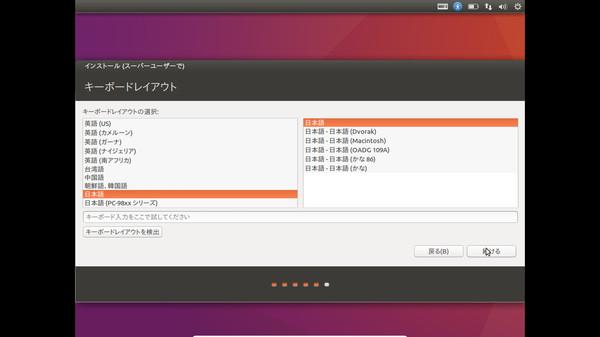 Ubuntu 第二回 キーボード設定