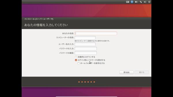 Ubuntu 第二回 ユーザー情報の入力