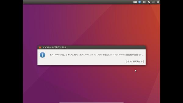 Ubuntu 第二回 再起動