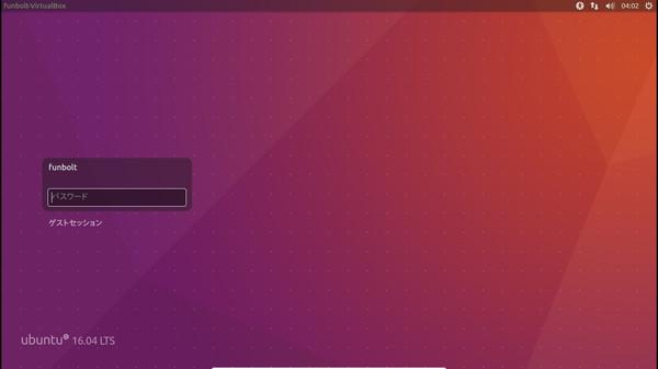 Ubuntu 第二回 デスクトップの表示