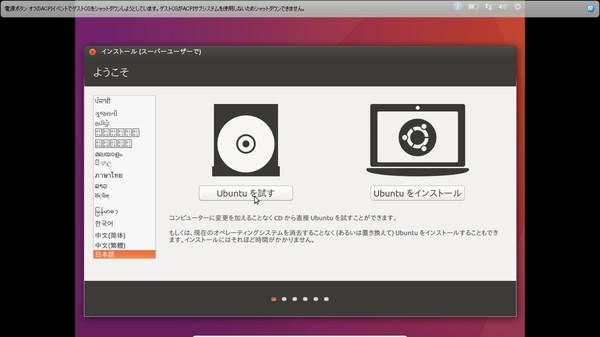 Ubuntu 第二回 Ubuntuを試す