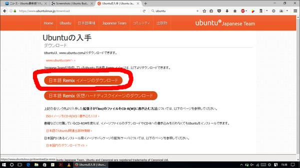 Ubuntu 第二回 ダウンロード
