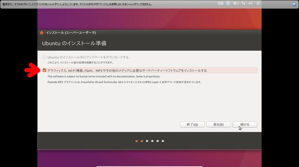 Ubuntu 第二回 インストールの確認