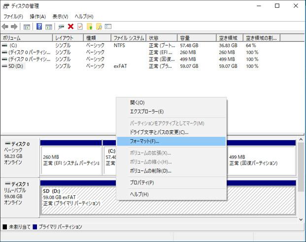 ASUS TransBook Mini T102HA ディスク管理