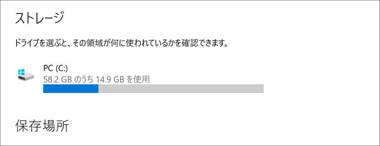 Chuwi Hi 13 ストレージ構成