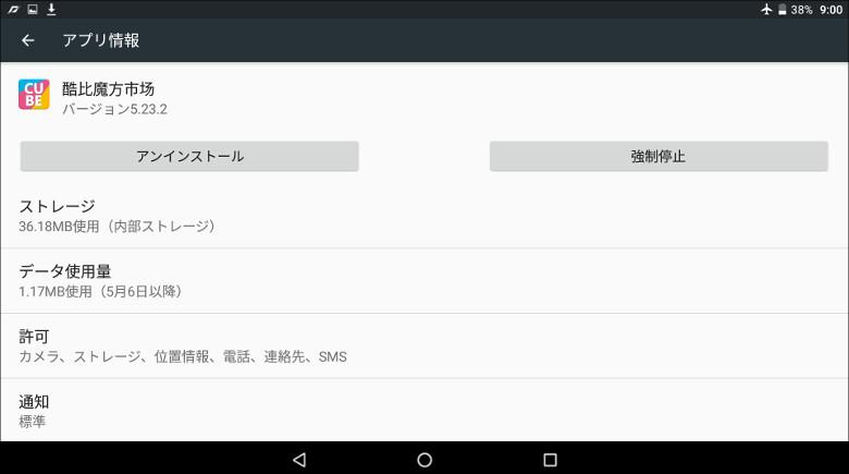 Cube iPlay 中華プリインストールアプリ