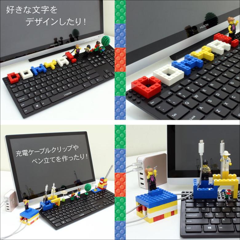 上海問屋 おもちゃのブロックで遊べるUSBキーボード ブロック取り付け